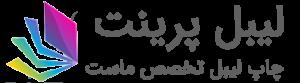 leybel print@2x free img 300x83 - مقام آمریکایی: کاهش تحریمها پیش از دیدار با مقامهای ایرانی امکانپذیر است